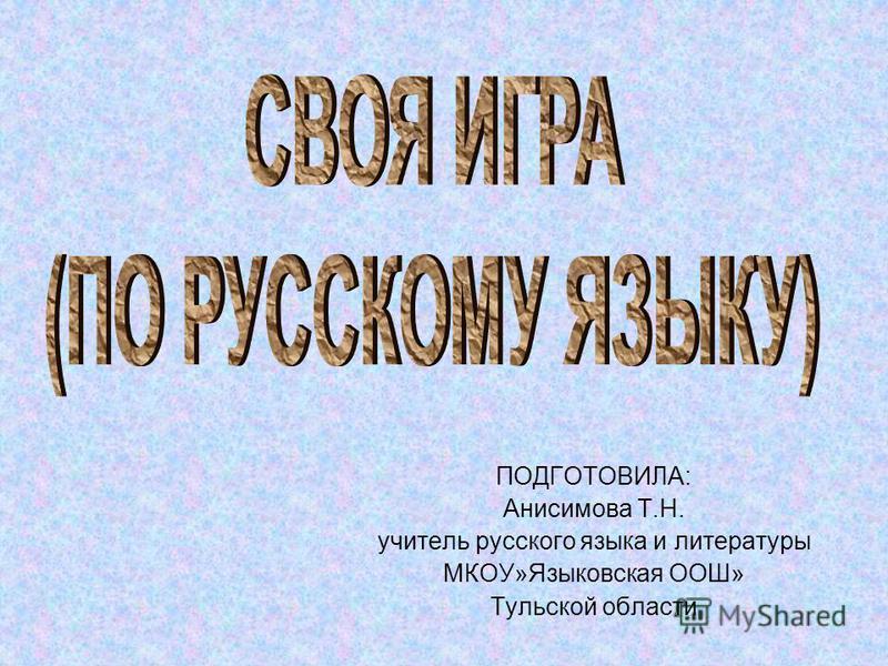 ПОДГОТОВИЛА: Анисимова Т.Н. учитель русского языка и литературы МКОУ»Языковская ООШ» Тульской области