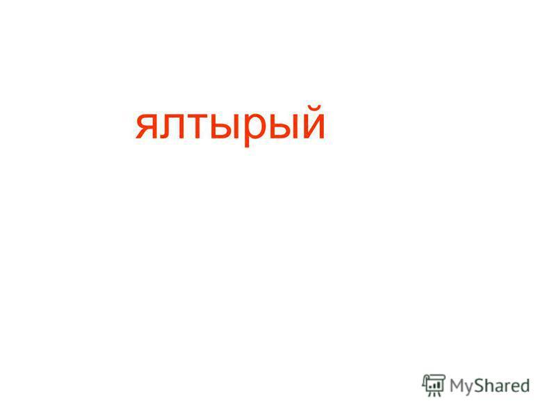 ялтырый