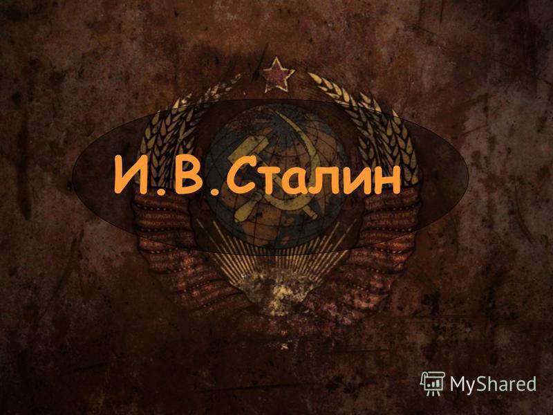 И.В.Сталин И.В.Сталин
