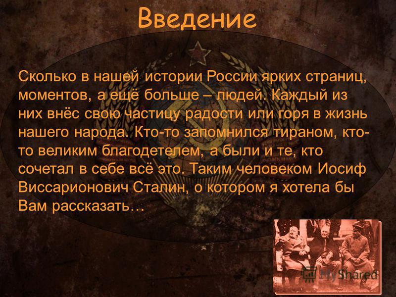 Сколько в нашей истории России ярких страниц, моментов, а ещё больше – людей. Каждый из них внёс свою частицу радости или горя в жизнь нашего народа. Кто-то запомнился тираном, кто- то великим благодетелем, а были и те, кто сочетал в себе всё это. Та