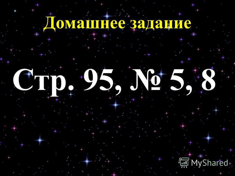 Домашнее задание Стр. 95, 5, 8