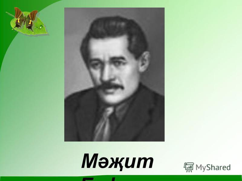 Мәҗит Гафури