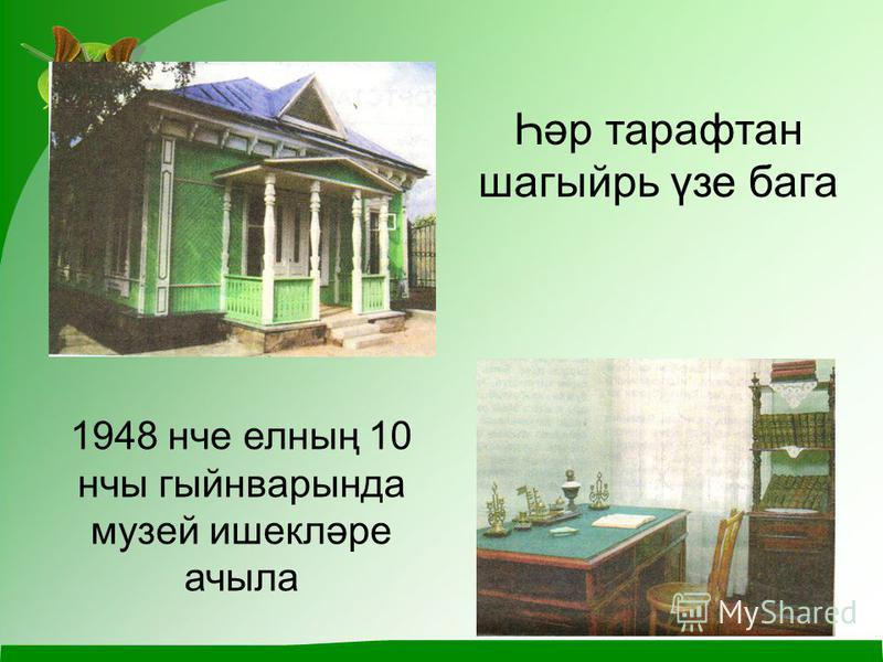 1948 нче елның 10 нчы гыйнварында музей ишекләре ачыла Һәр тарафтан шагыйрь үзе бага