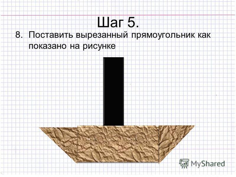 Шаг 5. 8. Поставить вырезанный прямоугольник как показано на рисунке