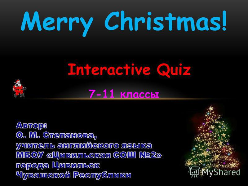Merry Christmas! Interactive Quiz 7-11 классы