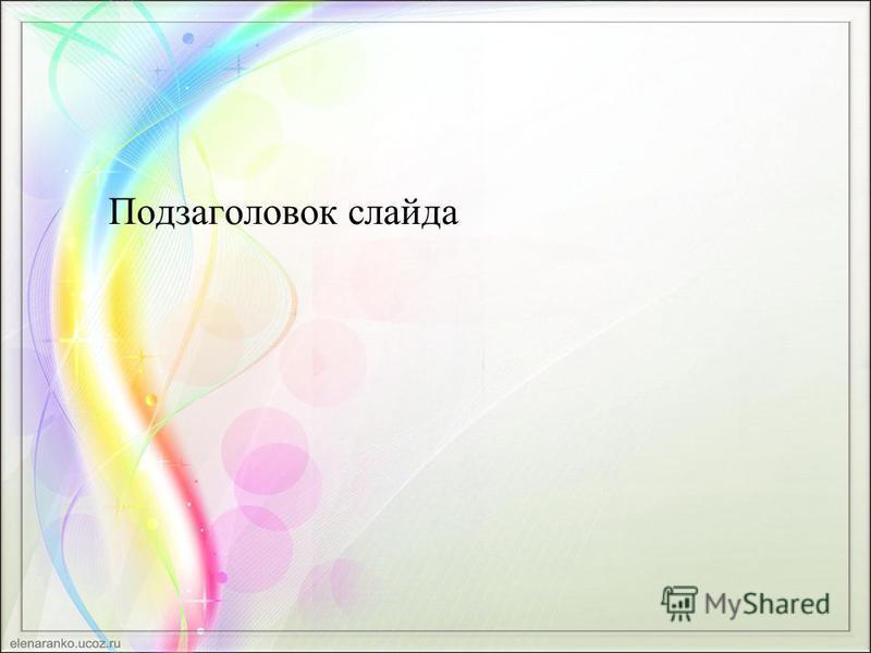 Подзаголовок слайда