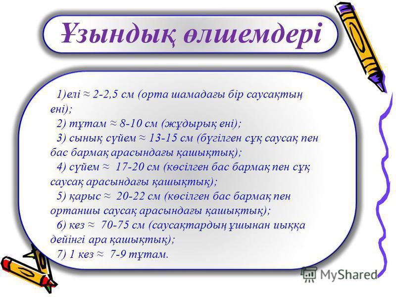 1)елі 2-2,5 см (орта шамадағы бір саусақтың ені); 2) тұтам 8-10 см (жұдырық ені); 3) сынық сүйем 13-15 см (бүгілген сұқ саусақ пен бас бармақ арасындағы қашықтық); 4) сүйем 17-20 см (көсілген бас бармақ пен сұқ саусақ арасындағы қашықтық); 5) қарыс 2