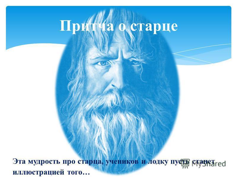 Притча о старце Эта мудрость про старца, учеников и лодку пусть станет иллюстрацией того…