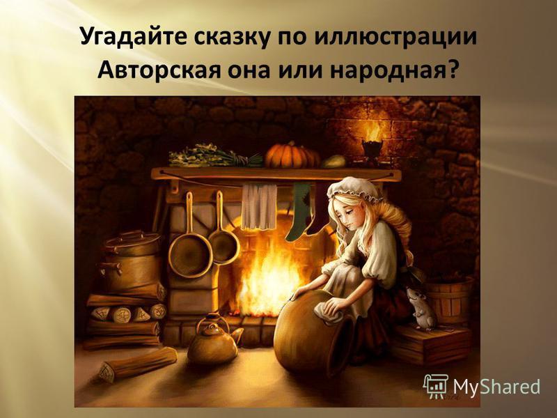 Угадайте сказку по иллюстрации Авторская она или народная?