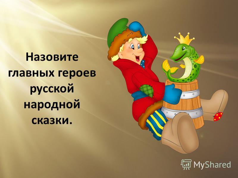 Назовите главных героев русской народной сказки.