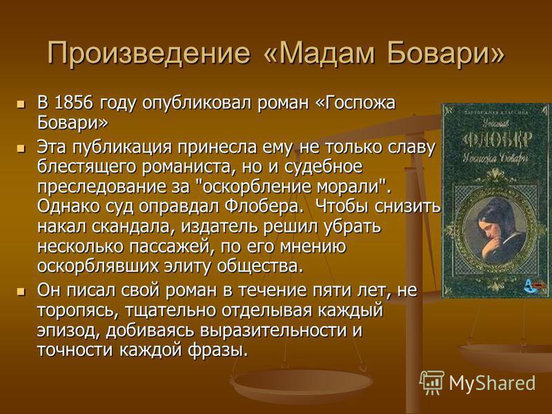 Произведение «Мадам Бовари» В 1856 году опубликовал роман «Госпожа Бовари» В 1856 году опубликовал роман «Госпожа Бовари» Эта публикация принесла ему не только славу блестящего романиста, но и судебное преследование за