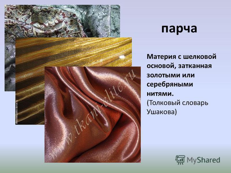 Материя с шелковой основой, затканная золотыми или серебряными нитями. (Толковый словарь Ушакова) парча