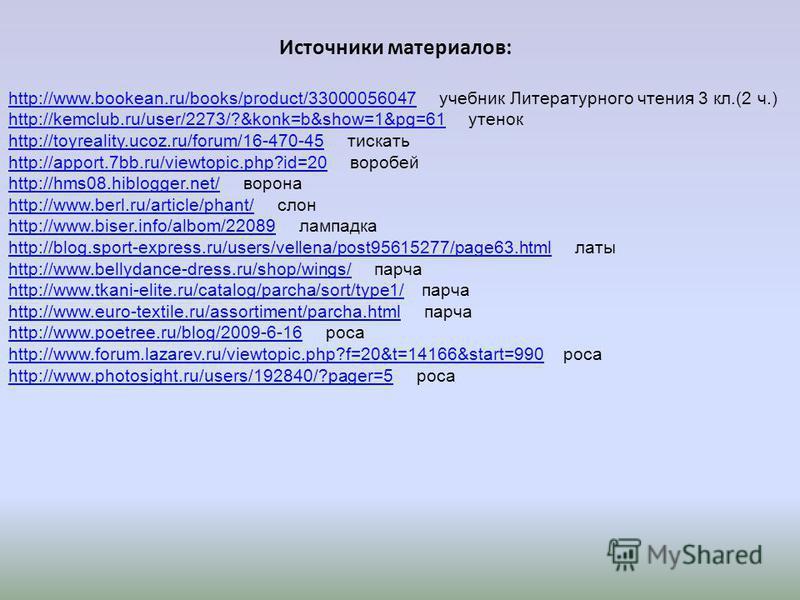 Источники материалов: http://www.bookean.ru/books/product/33000056047http://www.bookean.ru/books/product/33000056047 учебник Литературного чтения 3 кл.(2 ч.) http://kemclub.ru/user/2273/?&konk=b&show=1&pg=61http://kemclub.ru/user/2273/?&konk=b&show=1