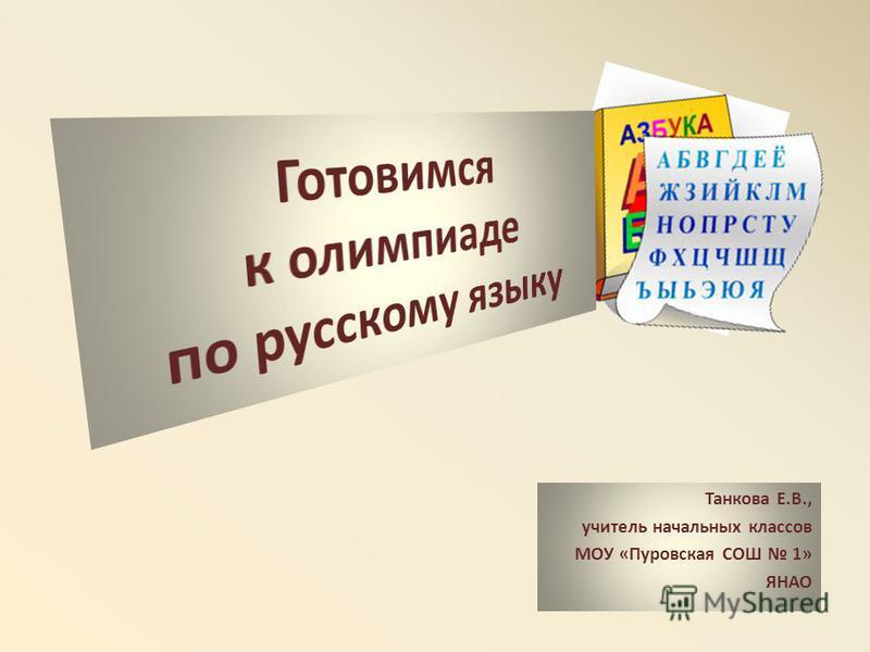 Танкова Е.В., учитель начальных классов МОУ «Пуровская СОШ 1» ЯНАО