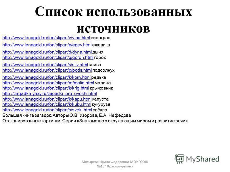 http://www.lenagold.ru/fon/clipart/k/krig.htmlhttp://www.lenagold.ru/fon/clipart/k/krig.html крыжовник http://www.lenagold.ru/fon/clipart/m/malin.htmlhttp://www.lenagold.ru/fon/clipart/m/malin.html малина http://www.lenagold.ru/fon/clipart/v/vino.htm