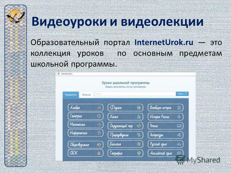 Видеоуроки и видеолекции Образовательный портал InternetUrok.ru это коллекция уроков по основным предметам школьной программы.