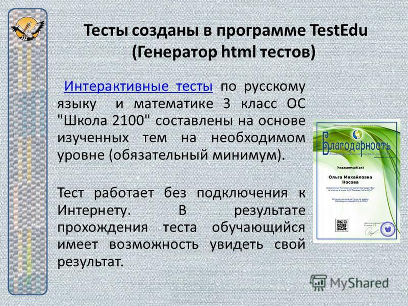 Тесты созданы в программе TestEdu (Генератор html тестов) Интерактивные тесты по русскому языку и математике 3 класс ОС