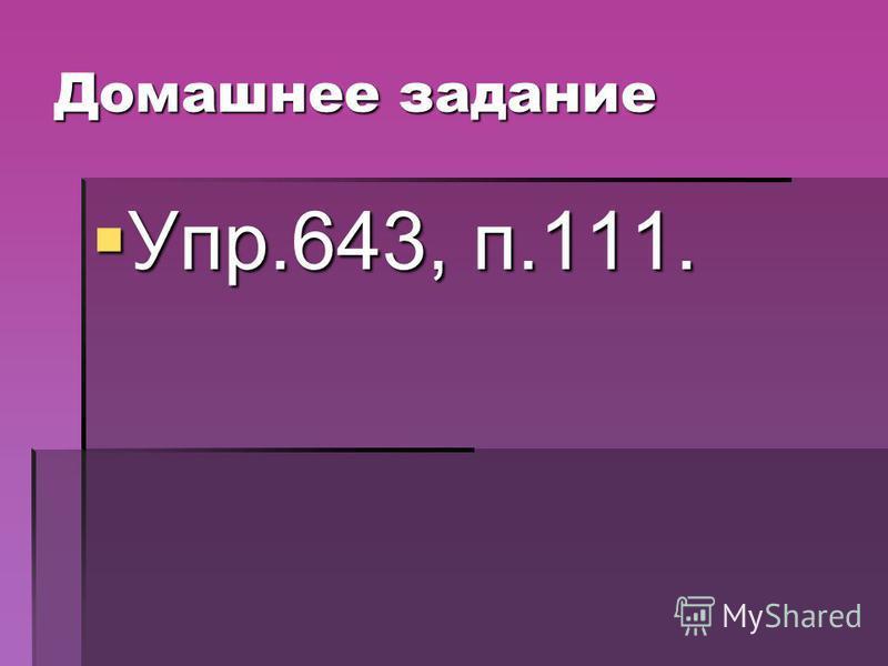 Домашнее задание Упр.643, п.111. Упр.643, п.111.