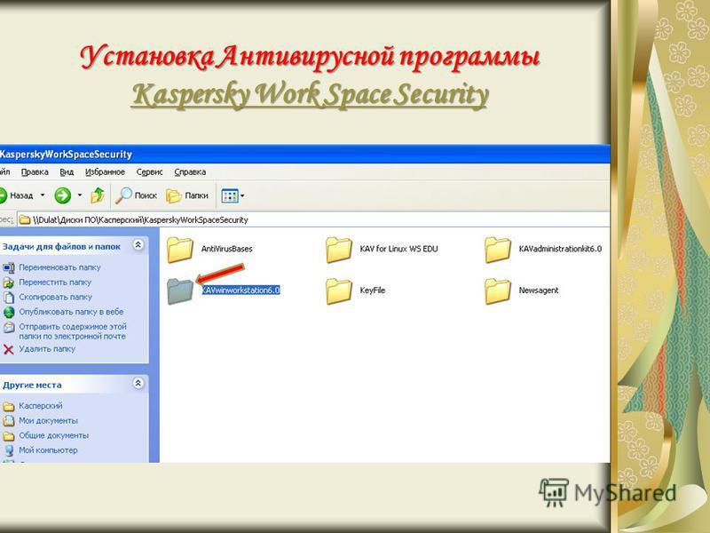 Установка Антивирусной программы Kaspersky Work Space Security Kaspersky Work Space Security Kaspersky Work Space Security