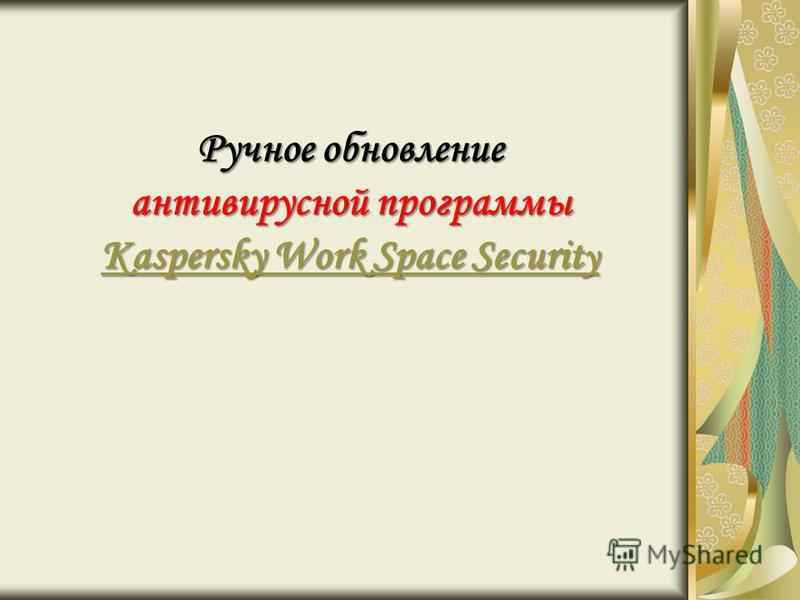 Ручное обновление антивирусной программы Kaspersky Work Space Securit y Kaspersky Work Space Securit y