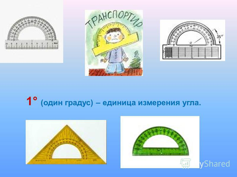 1° (один градус) – единица измерения угла.