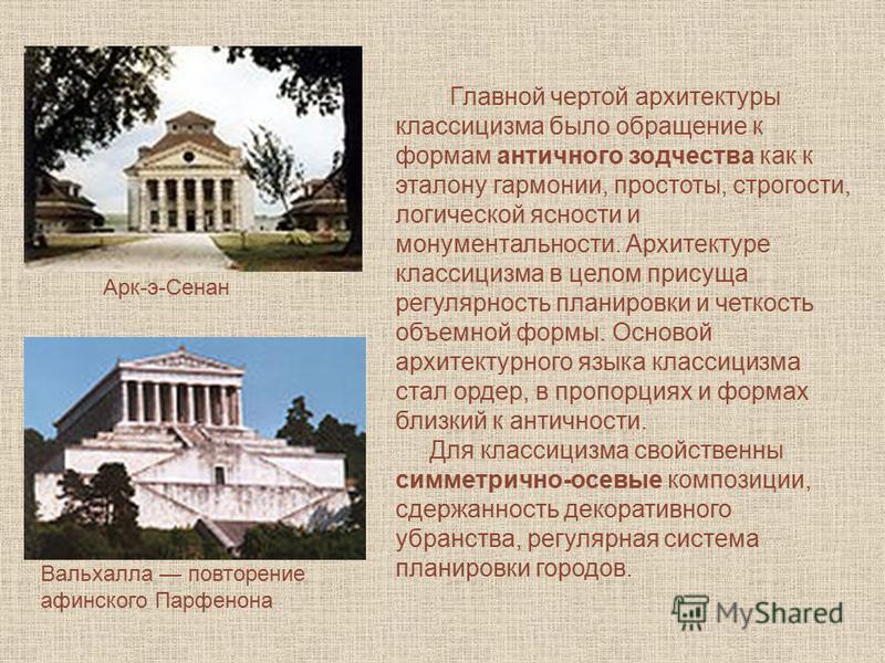 Главной чертой архитектуры классицизма было обращение к формам античного зодчества как к эталону гармонии, простоты, строгости, логической ясности и монументальности. Архитектуре классицизма в целом присуща регулярность планировки и четкость объемной
