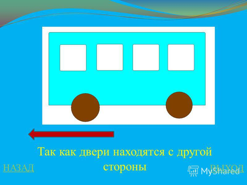 В царстве смекалки 300 ответ В какую сторону едет автобус? Почему?
