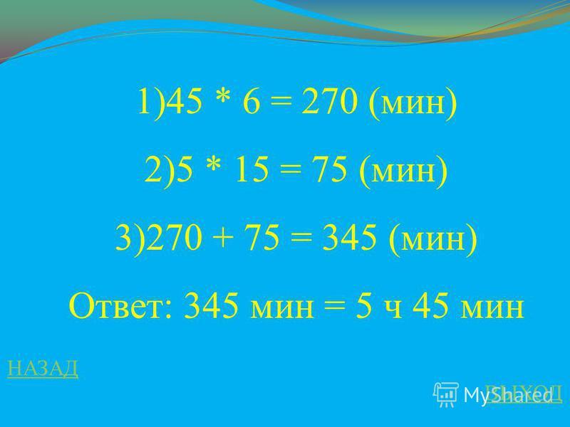 В царстве смекалки 500 ответ Вычислите, сколько проводит ученик времени в школе, если по расписанию 6 уроков по 45 минут, а перемены по 15 минут? Время выразите в минутах.