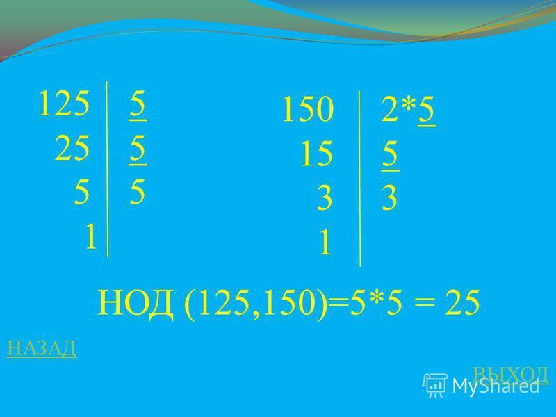 Это должен знать каждый 500 ответ Найдите НОД чисел 150 и 125