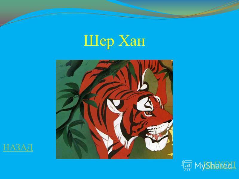 Обо всем 400 ответ Как зовут тигра в произведении Р. Киплинга «Книга Джунглей»