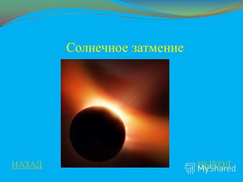ОТВЕТ Мир вокруг нас 300 Это явление происходит, когда луна оказывается между Солнцем и Землей и как бы закрывает собой Солнце