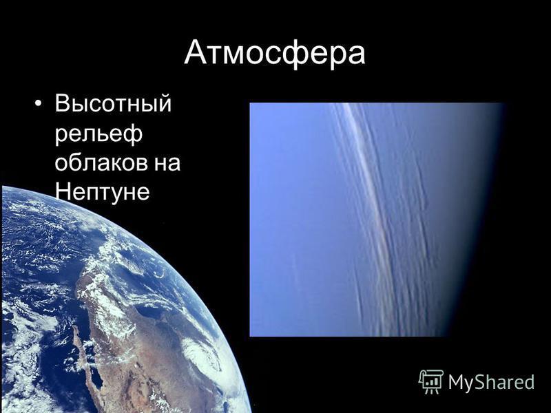 Атмосфера Высотный рельеф облаков на Нептуне