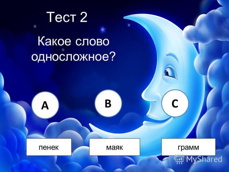 Тест 2 A BC пенекмаякграмм Какое слово односложное?