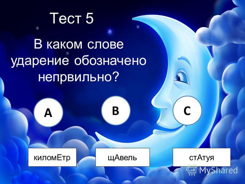 Тест 5 A BC килом ЕтрщАвельст Атуя В каком слове ударение обозначено неправильно?
