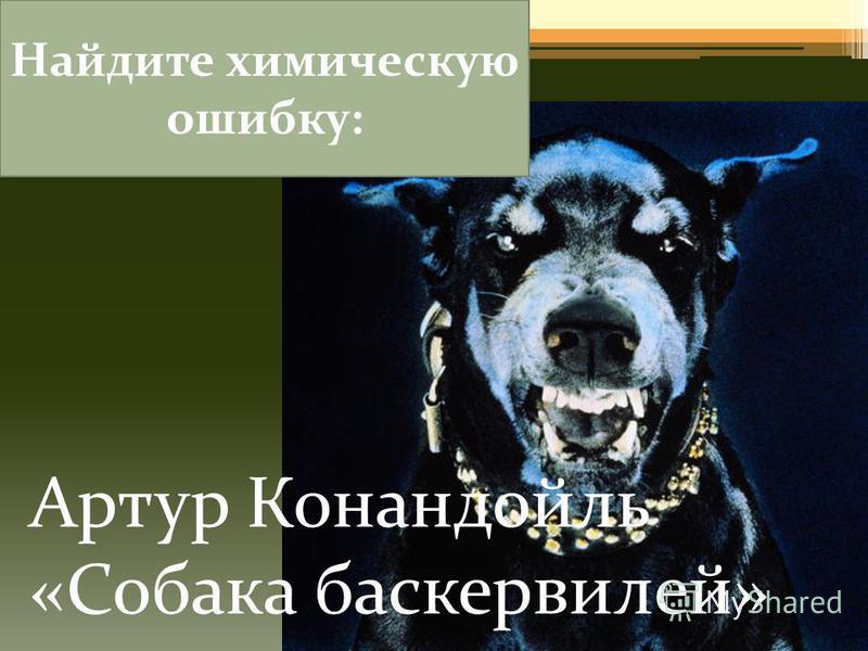 Найдите химическую ошибку: Артур Конандойль «Собака баскервилей»