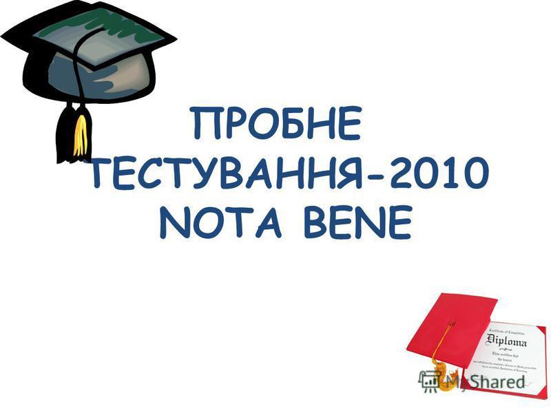 ПРОБНЕ ТЕСТУВАННЯ-2010 NOTA BENE