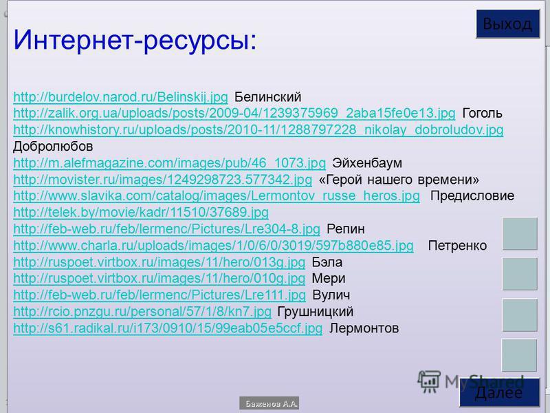 Интернет-ресурсы: http://burdelov.narod.ru/Belinskij.jpghttp://burdelov.narod.ru/Belinskij.jpg Белинский http://zalik.org.ua/uploads/posts/2009-04/1239375969_2aba15fe0e13.jpghttp://zalik.org.ua/uploads/posts/2009-04/1239375969_2aba15fe0e13. jpg Гогол