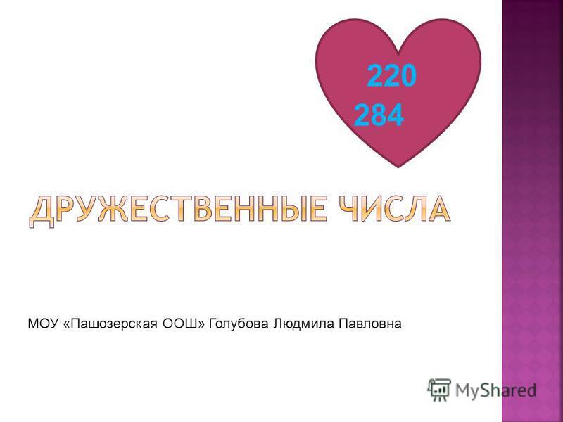 220 284 МОУ «Пашозерская ООШ» Голубова Людмила Павловна