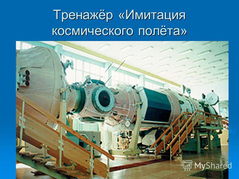 Тренажёр «Имитация космического полёта»