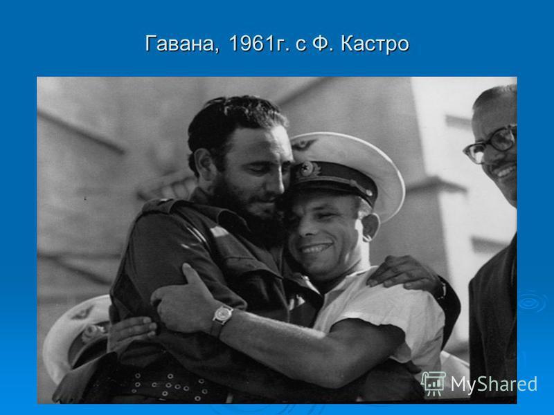 Гавана, 1961 г. с Ф. Кастро