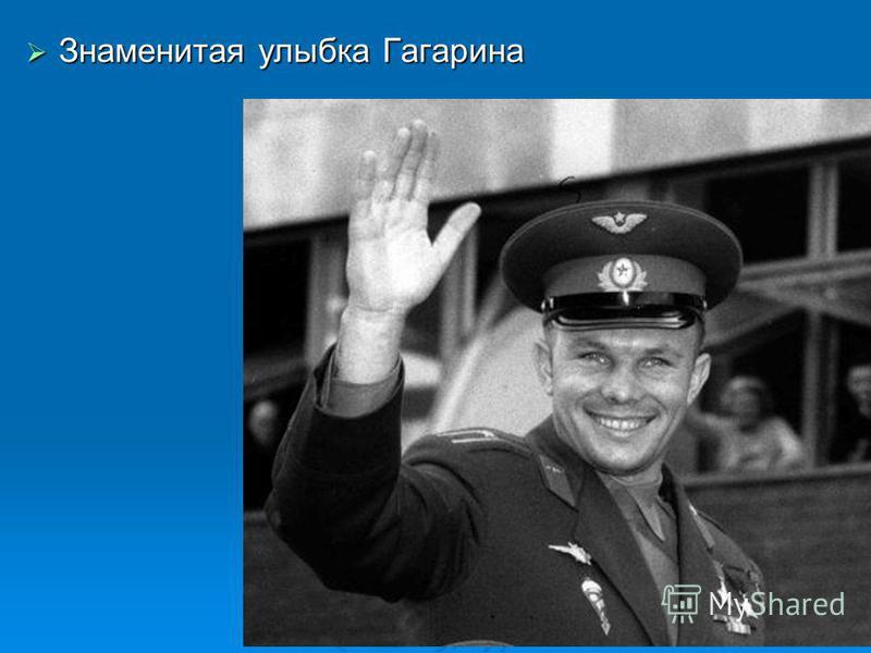 Знаменитая улыбка Гагарина