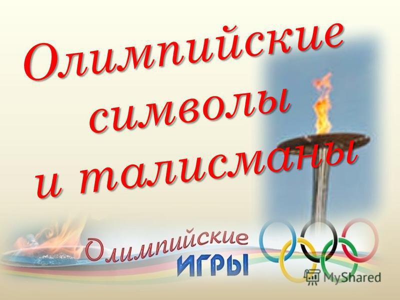 Олимпийская символика поделки своими руками 15