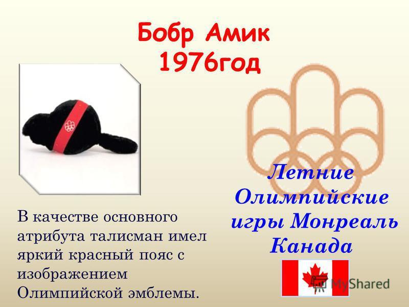 Бобр Амик 1976 год Летние Олимпийские игры Монреаль Канада В качестве основного атрибута талисман имел яркий красный пояс с изображением Олимпийской эмблемы.