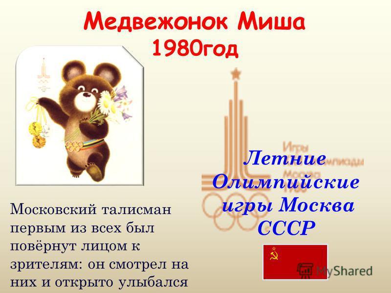 Медвежонок Миша 1980 год Летние Олимпийские игры Москва СССР Московский талисман первым из всех был повёрнут лицом к зрителям: он смотрел на них и открыто улыбался