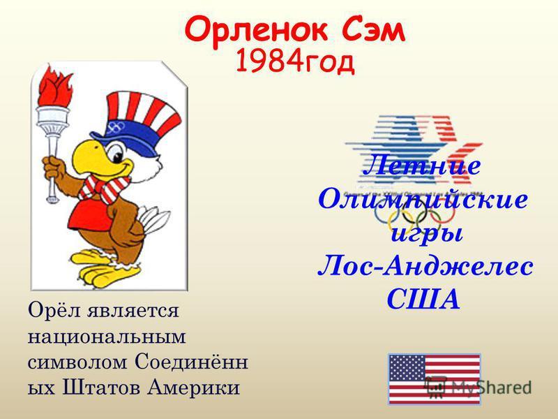 Орленок Сэм 1984 год Летние Олимпийские игры Лос-Анджелес США Орёл является национальным символом Соединённ ых Штатов Америки