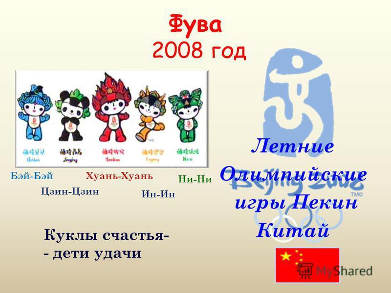 Фува 2008 год Куклы счастья- - дети удачи Летние Олимпийские игры Пекин Китай Бэй-Бэй Цзин-Цзин Хуань-Хуань Ин-Ин Ни-Ни