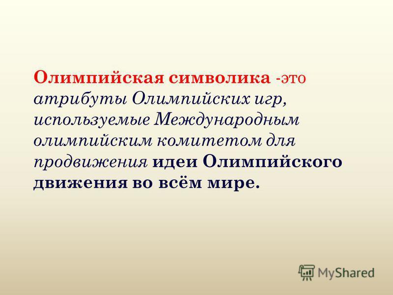 Олимпийская символика -это атрибуты Олимпийских игр, используемые Международным олимпийским комитетом для продвижения идеи Олимпийского движения во всём мире.