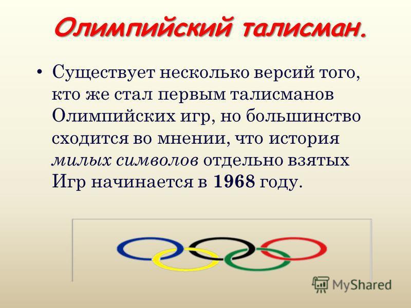 Существует несколько версий того, кто же стал первым талисманов Олимпийских игр, но большинство сходится во мнении, что история милых символов отдельно взятых Игр начинается в 1968 году. Олимпийский талисман.