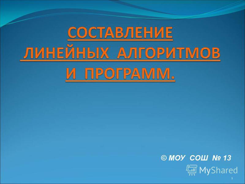 1 © МОУ СОШ 13