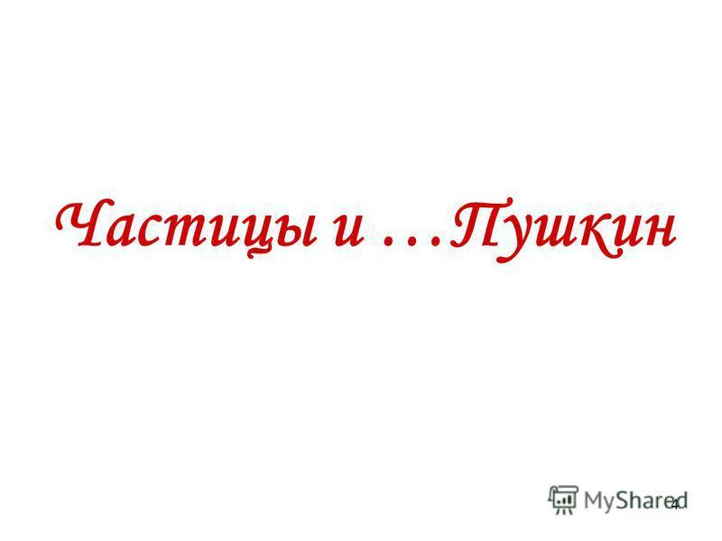 4 Частицы и …Пушкин